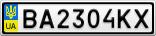 Номерной знак - BA2304KX