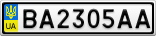 Номерной знак - BA2305AA