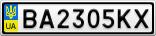 Номерной знак - BA2305KX