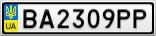 Номерной знак - BA2309PP