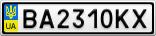 Номерной знак - BA2310KX