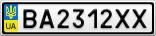 Номерной знак - BA2312XX