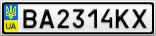 Номерной знак - BA2314KX