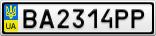 Номерной знак - BA2314PP