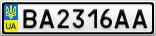 Номерной знак - BA2316AA