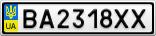 Номерной знак - BA2318XX