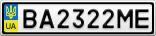 Номерной знак - BA2322ME