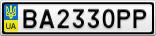 Номерной знак - BA2330PP