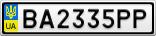 Номерной знак - BA2335PP