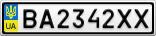 Номерной знак - BA2342XX