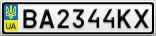 Номерной знак - BA2344KX