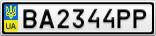 Номерной знак - BA2344PP