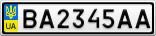 Номерной знак - BA2345AA
