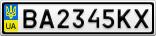 Номерной знак - BA2345KX