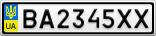 Номерной знак - BA2345XX