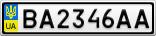 Номерной знак - BA2346AA