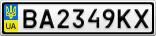 Номерной знак - BA2349KX