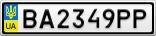 Номерной знак - BA2349PP