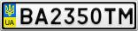 Номерной знак - BA2350TM