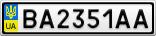 Номерной знак - BA2351AA