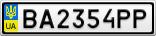 Номерной знак - BA2354PP