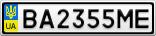 Номерной знак - BA2355ME