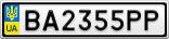 Номерной знак - BA2355PP