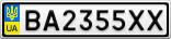 Номерной знак - BA2355XX
