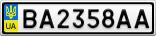 Номерной знак - BA2358AA