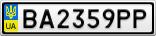 Номерной знак - BA2359PP
