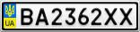 Номерной знак - BA2362XX
