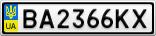 Номерной знак - BA2366KX