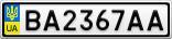 Номерной знак - BA2367AA
