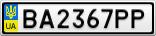 Номерной знак - BA2367PP