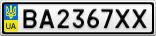 Номерной знак - BA2367XX
