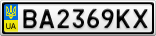 Номерной знак - BA2369KX