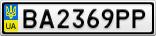 Номерной знак - BA2369PP