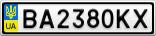Номерной знак - BA2380KX