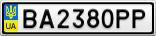Номерной знак - BA2380PP