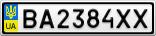 Номерной знак - BA2384XX