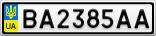 Номерной знак - BA2385AA