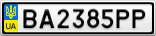 Номерной знак - BA2385PP