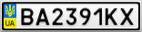 Номерной знак - BA2391KX