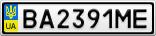 Номерной знак - BA2391ME
