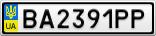 Номерной знак - BA2391PP