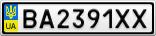 Номерной знак - BA2391XX