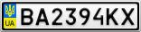 Номерной знак - BA2394KX