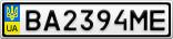 Номерной знак - BA2394ME