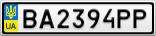Номерной знак - BA2394PP