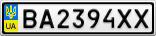 Номерной знак - BA2394XX